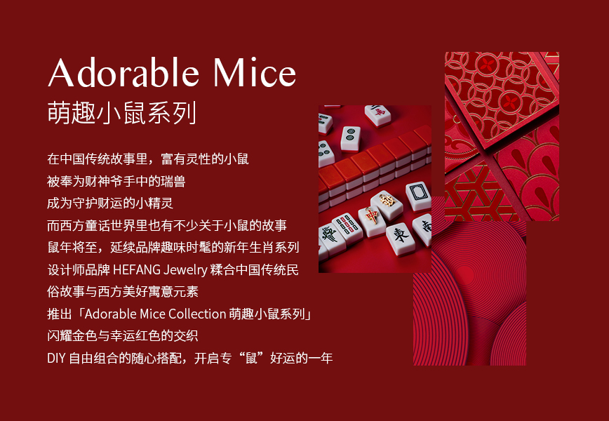 萌趣小鼠系列 ADORABLE MICE